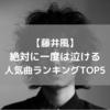 【藤井風】絶対に一度は泣ける人気曲ランキングTOP5|プロフィール・魅力も徹底解説