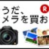 使用機器紹介(カメラ関係)