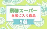 【業務スーパー】主婦の味方の激安スーパー。お気に入り食品5点を紹介します!