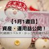 1月第1週目 資産・運用益公開~資産1000万円の道~