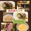 外食でもヘルシーに!飯田橋でオーガニックにこだわる優しい味付けのビストロ【メリメロ】で上質ランチ!