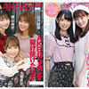 ☆9月20日発売 AKB48Group新聞10月号★表紙:横山由・大場・山内鈴/浅井七・山内瑞☆