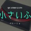 【クアトロガッツ】小さいふ。それは人生で最高の財布。【ペケーニョ】