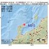 2016年08月04日 20時02分 石川県能登地方でM2.0の地震