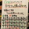 GWたくさんのご来店ありがとうございました♬お休みのお知らせ( ´∀`)