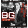 BG ~身辺警護人~ のブルーレイ&DVDを最安値で予約する!