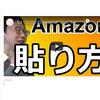 【はてなブログ】Amazonアソシエイト・アフィリエイト広告の貼り方(使い方)