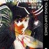 【マンガ】銀河英雄伝説2巻 藤崎竜/田中芳樹 ★★★☆☆ オリジナル?やっとヤン登場