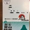 富士登山競走の参加確定通知ハガキ