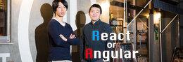 ReactとAngular、使うならどっち? JavaScriptギークが6つの視点で徹底比較