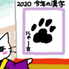今年の漢字は何になるんでしょう…?あなたの予想はなんですか?!