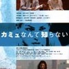 『カミュなんて知らない』まもなく公開(1/14〜上映開始)