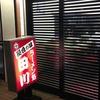米子の朝日町に行ったらラーメン処田川角盤町店で飲もう!!