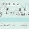 能登号 指定券(グリーン)