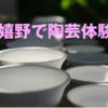 佐賀県嬉野市で人気の陶芸教室『肥前吉田焼窯元会館』で陶芸体験。デートにもおすすめ。