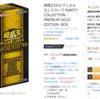 【遊戯王 在庫復活】レアコレゴールドもAmazonで定価近い「5,079」円に!