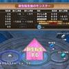 【メタルスライム】新生転生したモンスター同士の配合