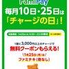 毎月10・25日はファミペイのチャージの日らしく『ファミチキ』が貰えるらしい!!