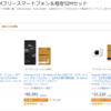 AmazonでHuaweiP10 liteなど人気端末がSIMカードとセットで最大2,900円クーポン割引!