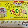 2000名に当たる!マルちゃん焼きそば おこづかいプレゼントキャンペーン 5/31〆