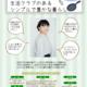 神奈川エリア「生活クラブのあるシンプルで豊かな暮らし」講座