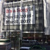銀座ソニービルの『It's a Sony展』が最高に面白い٩( ᐛ )و