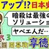 【YouTube】戦国時代 東の幕開け「享徳の乱」 成績アップ日本の歴史!