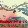 【GRIS(グリス)/#3】赤い世界の終わりが近づく。そして緑の世界へと進みだす。【YouTubeゲーム実況】