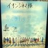 【日向坂46】ドキュメンタリー映画「三年目のデビュー」を見て想うこと。