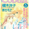 cobalt 1996年6月号