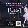 さよなら『TERA ORIGIN(テラオリジン)』、最終日のサービス終了の様子をレポート(#テラオリ)