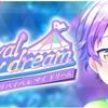 【プロセカ】イベントストーリー「Revival my dream」