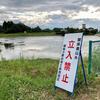 四京大池(長野県東御)