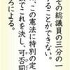 いま読む日本国憲法(37)第56条 議決の必要数定める - 東京新聞(2017年2月6日)