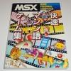 MSX 快速マシン語ゲーム集