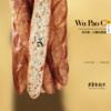 「世界一のパン屋 Wu Pao Chun Bakeryのパンをお届けします」という小商い
