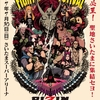 【RIZIN】那須川天心と才賀紀左衛門の勝敗予想&バンタム級トーナメントの行方は?