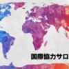 なぜ国際協力サロンをつくったか?新しい国際協力はどう生まれるか?