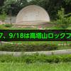 【北九州の話】参加アーティストが懐かしくて豪華な「高塔山ロックフェス」は9/17、9/18