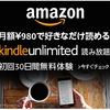 アマゾンkindle unlimited(キンドルアンリミテッド):解約者が語る本音レビューとおすすめ本
