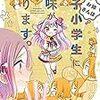 2月28日【新刊漫画】お姉さんは女子小学生に興味があります3巻・じょうしじょし1巻【kindle電子書籍】