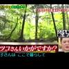 マツコの知らない軽井沢