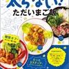 宝島社が、帰宅後、15分以内にできる!『太らない!ただいまご飯』を発売。時短需要は今後も広がっていく。