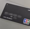 QUICPayにLINE Payカードを登録して利用する方法