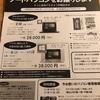 官公庁で余剰になったパソコンが2万円代から買える!?