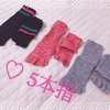 5本指ソックスの虜になった話(ダサいなんて言わせない!)