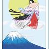 日本昔話タロット 竹取物語 キング は空から見守る様な大きな愛