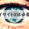 いらない機能で40万円弱。「アイサイトX」は必要か