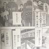 【ネタバレ注意】第1セット決着!ハイキュー!!304話【感想】
