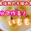 【離乳食レシピ】後期の手掴み食べにおすすめ!15分で作るいももちの作り方【なかた村の暮らし】